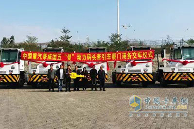 10 SINOTRUK Terminal Tractors Delivered to Xiamen Port Group