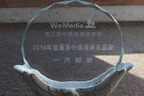 FAW Jiefang Awarded the Most Valuable Commercial Vehicle Brand in 2016