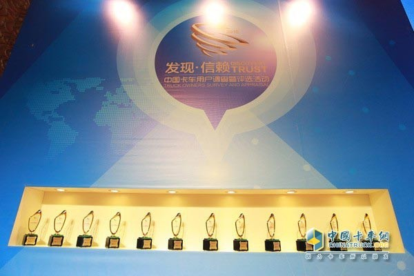 2017 Discovery Trust---China Truck User Research & Awarding Ceremony to be Held