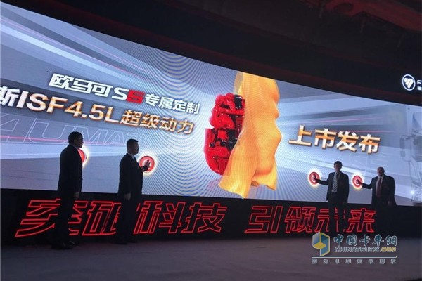 Foton Cummins ISF4.5L V5 Engine Launched in Shenzhen