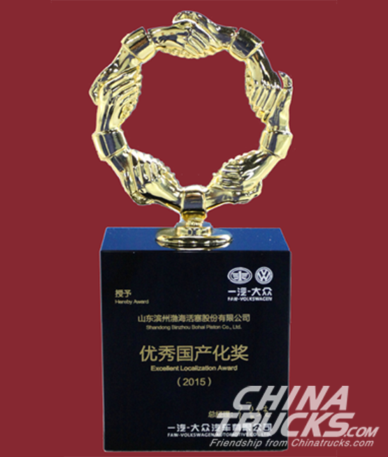 Baohai Piston Wins Award from FAW-VW