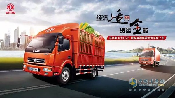 Dongfeng launching Duolika Q25 Across China