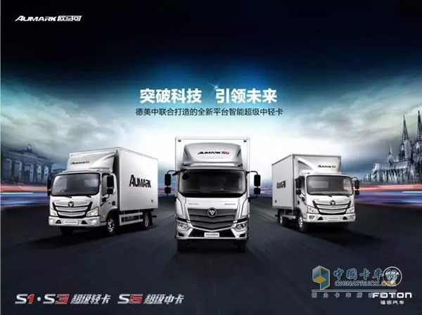 Shanghai Autoshow: Foton to Launch Aumark S1 Super Light Truck