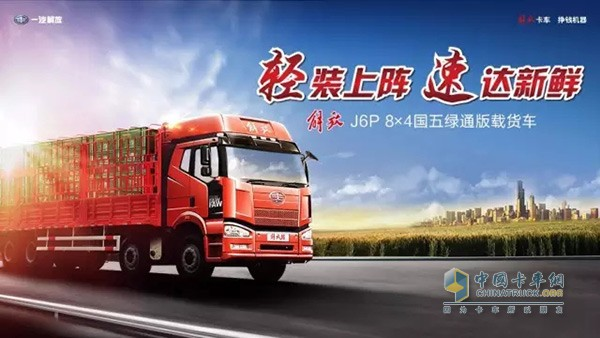 FAW Got an Order for 151 Units J6P Trucks in Jiangxi Province