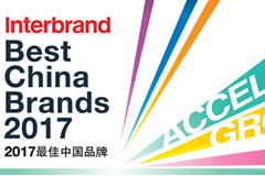 Great Wall Motor Listed in TOP50 of 2017 Best China Brands