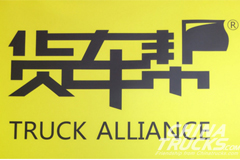 Truck Alliance Wins Two Awards in 2017 FT/IFC Transformational Business Award
