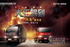 FAW Jiefang Qingdao Launches J6F and Hu V Heavy Duty Light Trucks