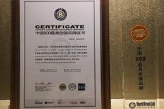 Yuchai's Brand Value Exceeds RMB 30 Billion