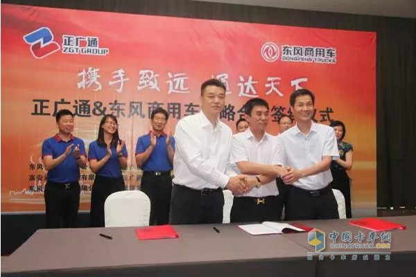 Dongfeng Signs Strategic Cooperation Agreement With ZGT
