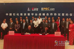 JAC Signs Cooperative Agreement with EPEC for Overseas Projects