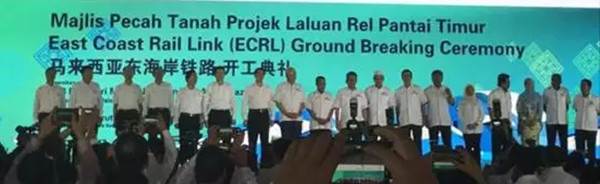 Malaysia East Coast Rail Link (ECRL) Kicks off with Support from XCMG