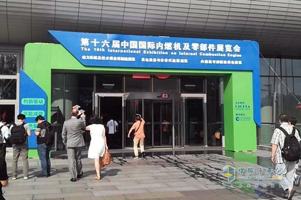 Highlights at the 16th China International Exhibition on Internal Combustion Eng