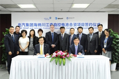 Johnson Controls and Bohai Piston to Build 4th Automotive Battery Plant in China
