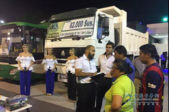 Sinotruk Attends Bolivia Santa Cruz International Trade Fair