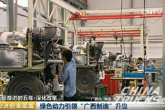 CCTV Makes a Special Report on the Reform Achievements of Yuchai Group