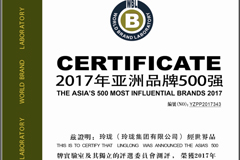 Linglong Listed as the Asia's 500 Most Influential Brands 2017