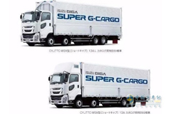 Japan Introduces 25-meter Long ISUZU GIGA Full Trailers