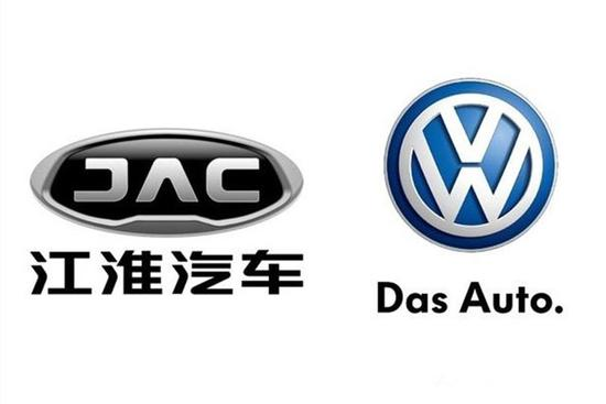 Model Innovation Creates Brand Value, JAC and Volkswagen Cooperation Accelerates