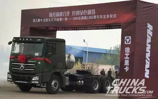 XCMG Delivers 300 HANVAN Heavy-duty Trucks and Receives Orders of Another 600 U