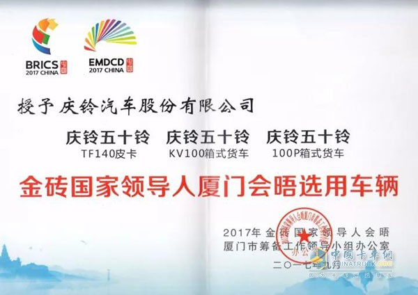 Qingling Motor Awarded for Its Excellent Service at BRICS Summit