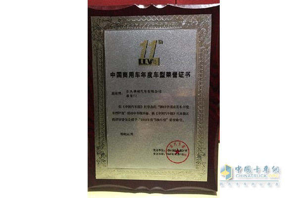 Chenglong T7 and New Chenglong M3 Awarded as 2018 Most Fuel-Economical CV