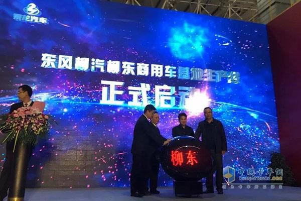 LiuZhou Motor Liudong Commercial Vehicle Production Base Starts Operati