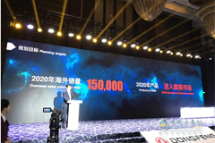 Dongfeng Aims to Increase Its Export Volume to 150,000 Units in 2020