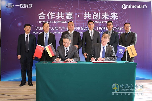 FAW Jiefang and Continental AG to Jointly Build Internet of Commercial Vehicles