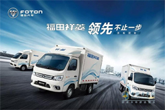 Foton Xiangling Got a 1,000-Unit Order from RRS