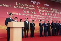 Maz-Weichai New Factory Starts Construction in Belarus