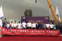 XCMG - a Symbol of Deep China-Pakistan Friendship
