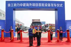 XCMG Joins Hands with China Construction to Create a