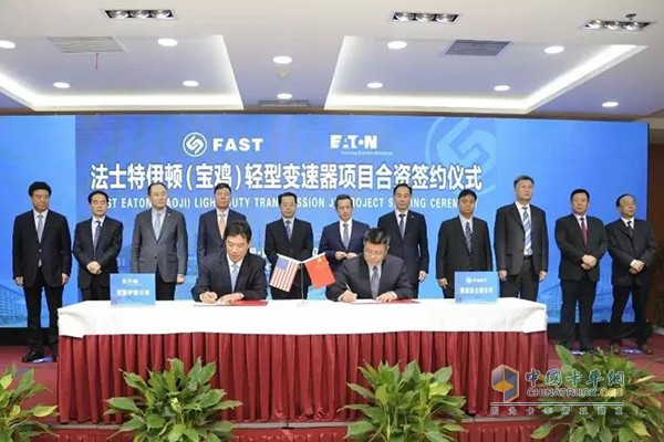 Eaton and Shaanxi Fast Gear Announce a Joint Venture