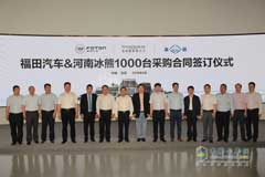 Foton and Henan Bingxiong Sign a Deal for 1,000 Cold Chain Logistics Vehicles