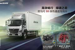 Foton Aumark S5 Makes its Debut