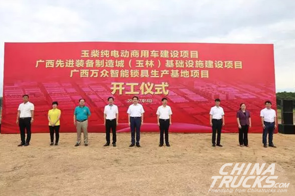 Yuchai Set up New Production Base to Produce Electric Commercial Vehicles