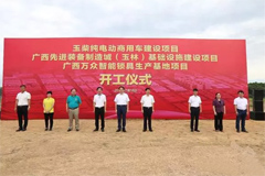 Yuchai Launches Electric Commercial Vehicles Project