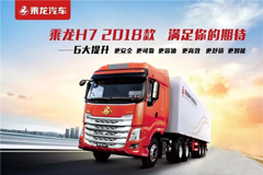 Liuzhou Motor Rolls Out Chenglong H7