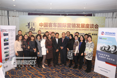Invitation to the Third China Buses & Trucks Overseas Marketing Summit
