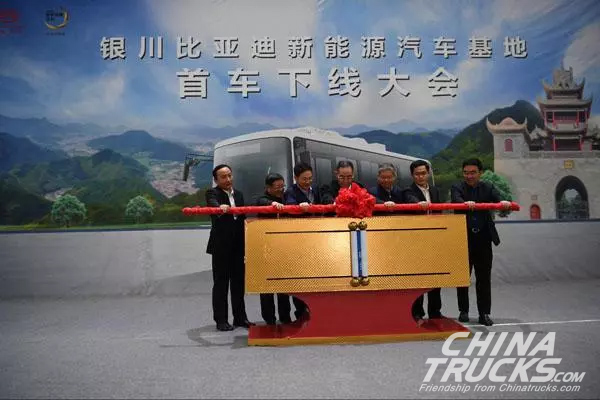 Yinchuan BYD New Energy Vehicle Production Base Rolls Out its First Vehicle