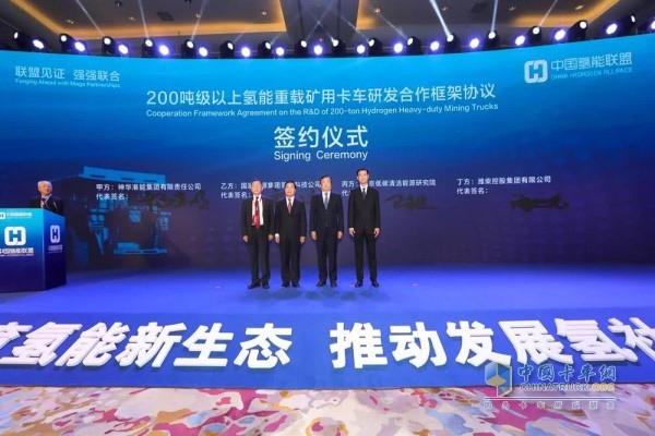 China Hydrogen Energy & Fuel Cell Forum Held in Haikou