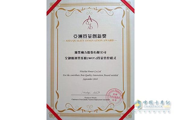 Weichai Won 2018 Asia Quality Innovation Award