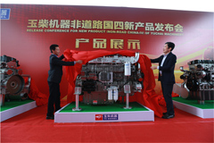 Yuchai Launches Series of 10 New National Ⅳ Non-Road Engines