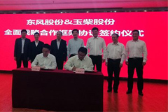 Yuchai Machinery and DFAC Sign a Comprehensive Strategic Cooperation Agreement