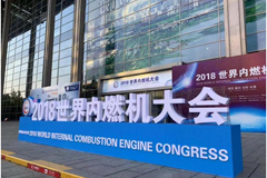 Dongfeng Delivers a Special Report at Engine China 2018