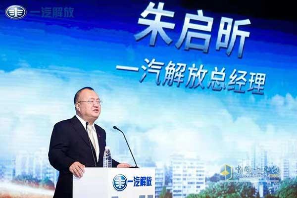 FAW Jiefang Attends Guangzhou International CV Exhibition