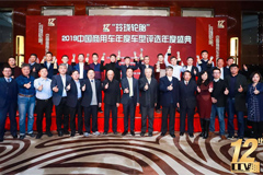 The 12th Ling Long Chinese CV Annual Selection Award Ceremony Held Grandly