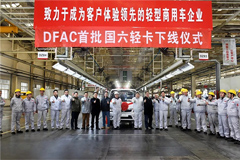 National VI Dongfeng Tuyi Light Truck Went Off Production Line