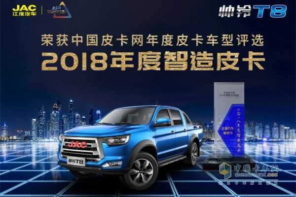 JAC T8 Crowned Intelligent Pickup of the Year 2018