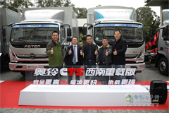 The 20,000th Unit Foton OLLIN Delivered to Guangxi for Operation